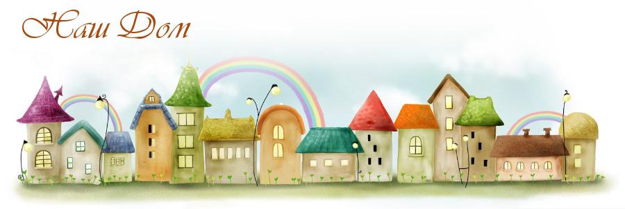 Севастопольский детский дом №1
